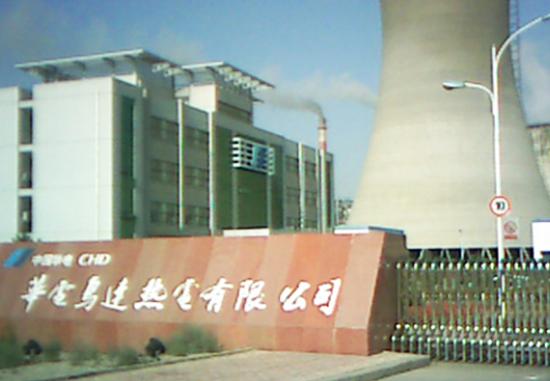 中国华电集团乌达热电有限公司
