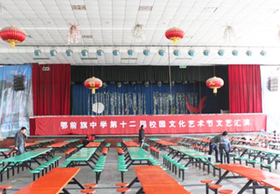 内蒙古鄂托克前旗中学