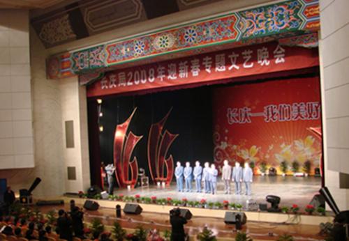 长庆油田采气二厂REALCS4.5REALMT600、舞台机械、舞台灯光
