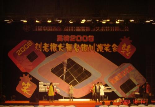笑转2009刘老根大舞台vwin德赢下载地址演笑会 演出REAL线性阵列