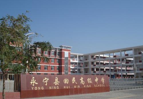 永宁县回民高级中学礼堂音响灯光、校园广播及监控系统