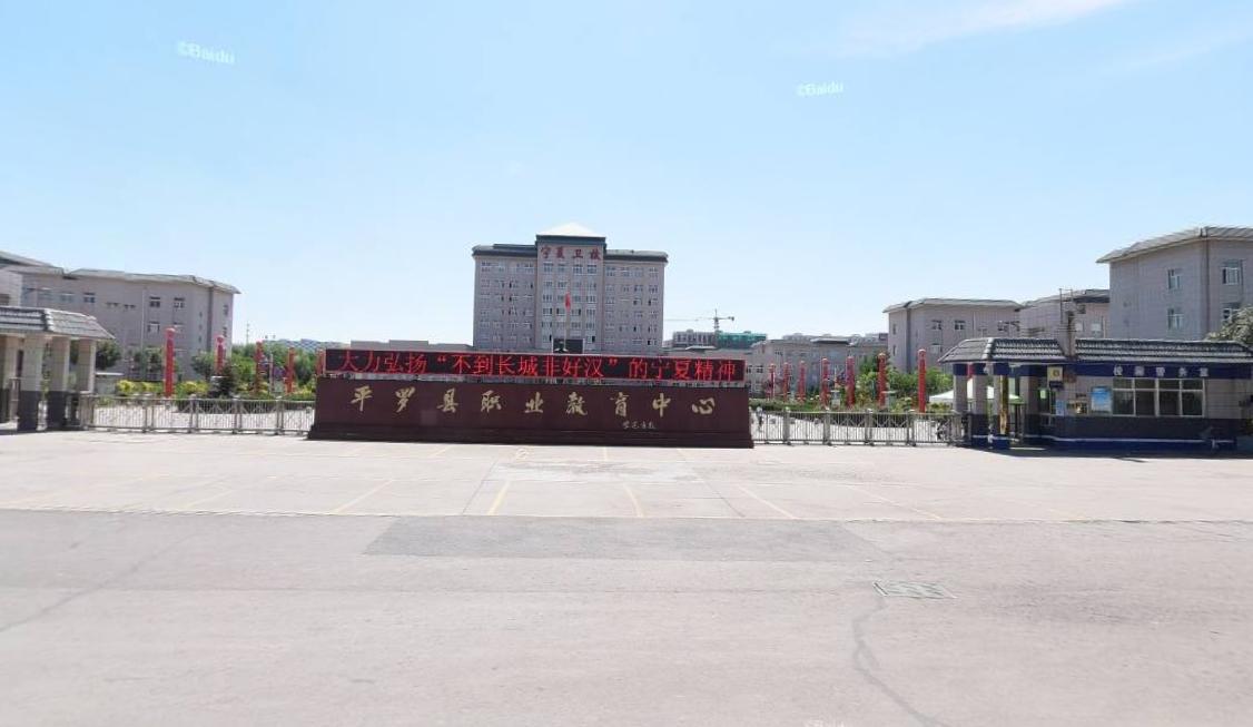 平罗县职业教育中心